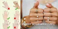 Ювелирный этикет ношения колец: правила, которые необходимо соблюдать